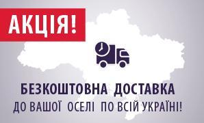 Безкоштовна доставка по всій Україні техніки Freggia! - Новини магазину  Freggia ead75a636d0d4